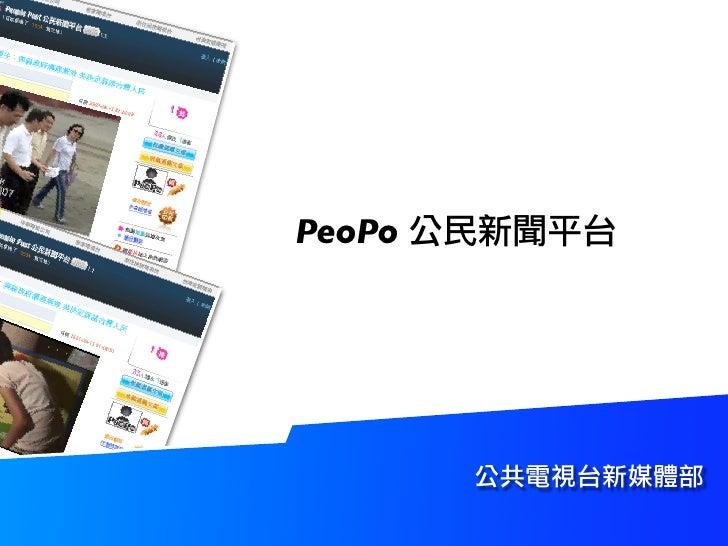 PeoPo
