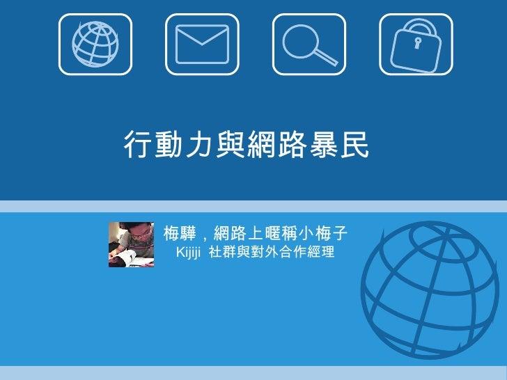 行動力與網路暴民 梅驊,網路上暱稱小梅子 Kijiji  社群與對外合作經理