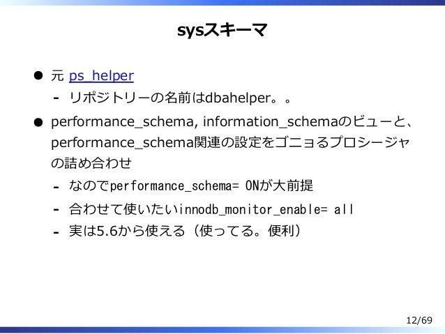 sysスキーマ 元 ps̲helper リポジトリーの名前はdbahelper。。- performance̲schema, information̲schemaのビューと、 performance̲schema関連の設定をゴニョるプロシージャ...