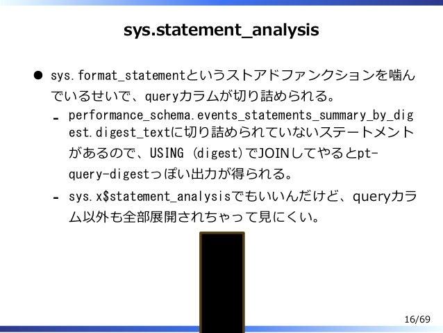 sys.statement̲analysis sys.format_statementというストアドファンクションを噛ん でいるせいで、queryカラムが切り詰められる。 performance_schema.events_statements...