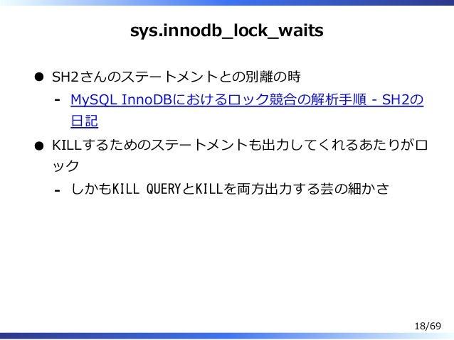 sys.innodb̲lock̲waits SH2さんのステートメントとの別離の時 MySQL InnoDBにおけるロック競合の解析⼿順 - SH2の ⽇記 - KILLするためのステートメントも出⼒してくれるあたりがロ ック しかもKILL ...