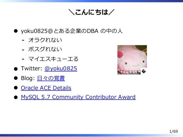 \こんにちは/ yoku0825@とある企業のDBA の中の⼈ オラクれない- ポスグれない- マイエスキューエる- Twitter: @yoku0825 Blog: ⽇々の覚書 Oracle ACE Details MySQL 5.7 Com...