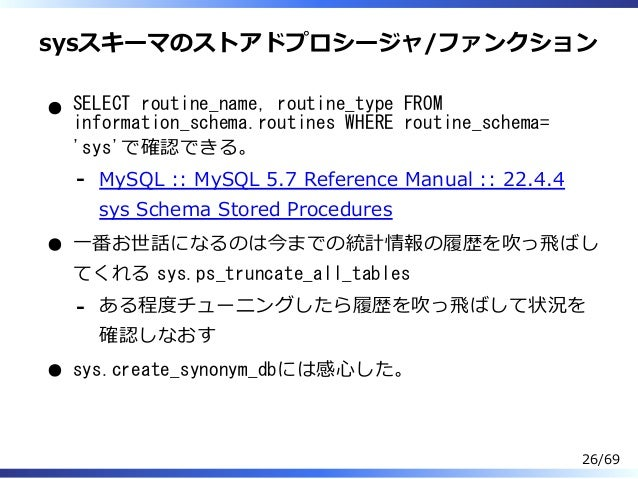 sysスキーマのストアドプロシージャ/ファンクション SELECT routine_name, routine_type FROM information_schema.routines WHERE routine_schema= 'sys'で...