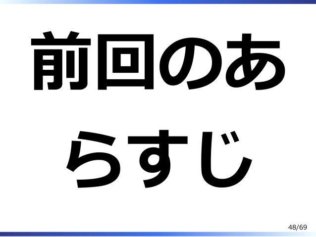 前回のあ らすじ 48/69