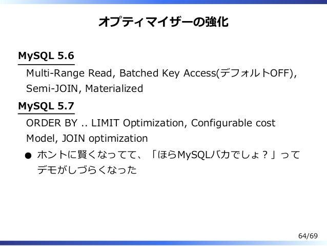 オプティマイザーの強化 MySQL 5.6 Multi-Range Read, Batched Key Access(デフォルトOFF), Semi-JOIN, Materialized MySQL 5.7 ORDER BY .. LIMIT ...