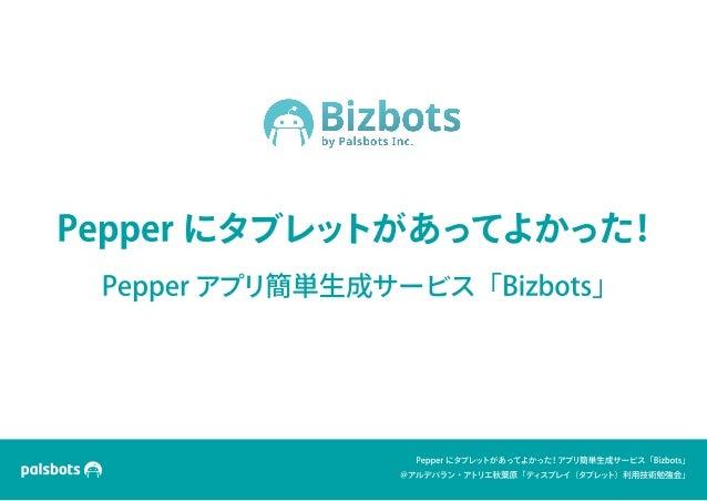 Pepperアプリ簡単生成サービス「Bizbots」