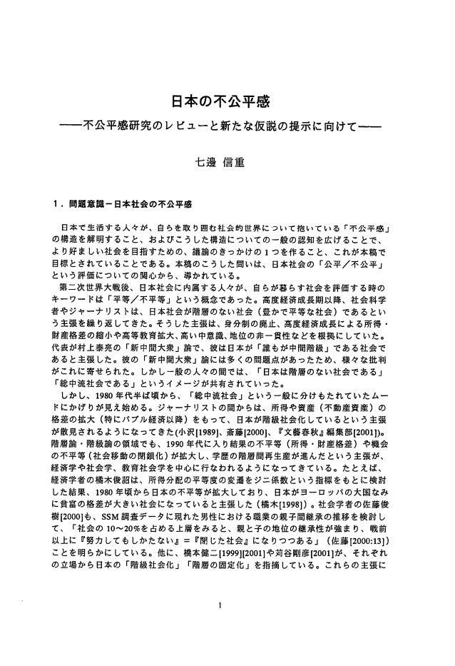 日本の不公平感 (Perceptions of Fairness and Justice in Japan)