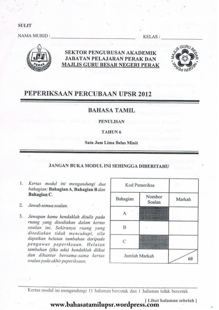 Percubaan perak 2012 b.tamil (k2)
