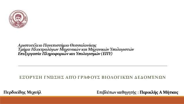 Αριστοτέλειο Πανεπιστήμιο Θεσσαλονίκης Τμήμα Ηλεκτρολόγων Μηχανικών και Μηχανικών Υπολογιστών Επεξεργασία Πληροφοριών και ...