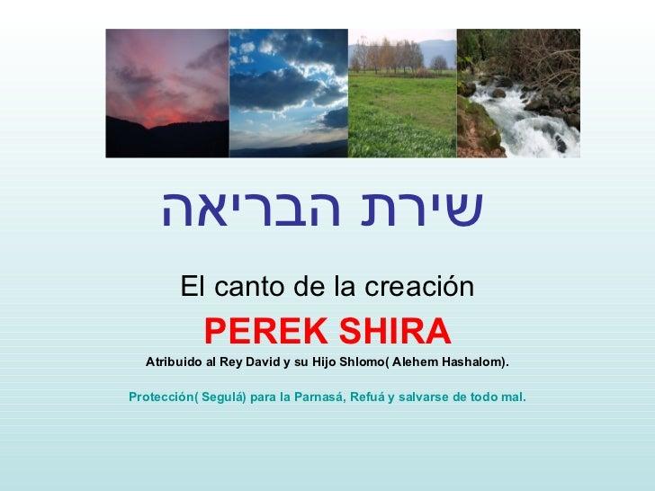 שירת הבריאה   El canto de la creación PEREK SHIRA Atribuido al Rey David y su Hijo Shlomo( Alehem Hashalom). Protección( S...