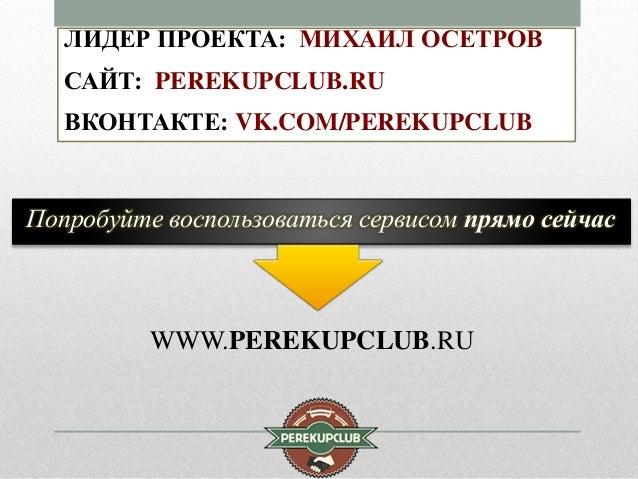 приложение перекуп клуб скачать - фото 10