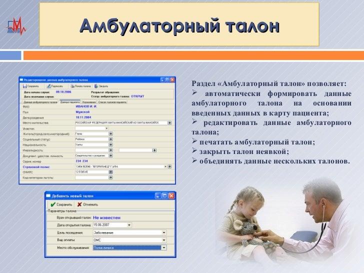 Амбулаторный талон          Раздел «Амбулаторный талон» позволяет:           автоматически формировать данные          ам...