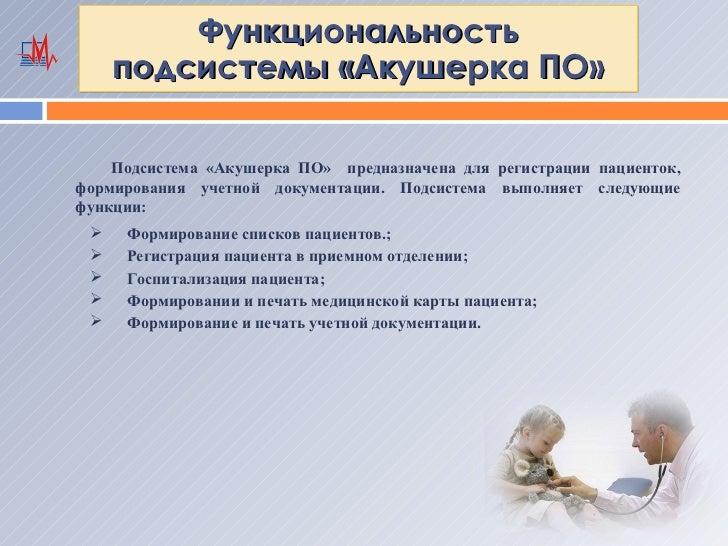 Функциональность     подсистемы «Акушерка ПО»    Подсистема «Акушерка ПО» предназначена для регистрации пациенток,формиров...