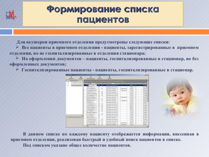 Формирование списка                   пациентов   Для акушерки приемного отделения предусмотрены следующие списки:    Все...