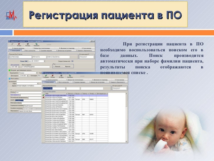 Регистрация пациента в ПО                     При регистрации пациента в ПО           необходимо воспользоваться поиском е...