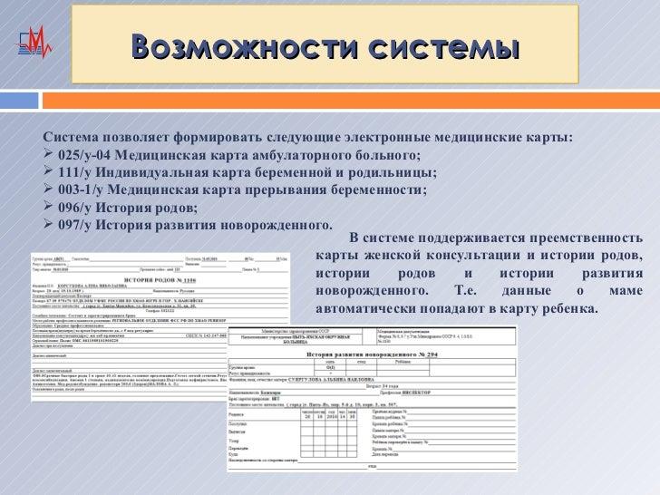 Возможности системыСистема позволяет формировать следующие электронные медицинские карты: 025/у-04 Медицинская карта амбу...