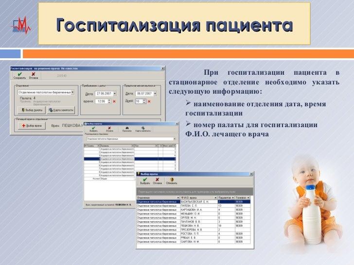Госпитализация пациента                   При госпитализации пациента в          стационарное отделение необходимо указать...