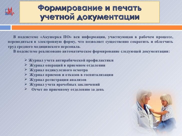 Формирование и печать              учетной документации   В подсистеме «Акушерка ПО» вся информация, участвующая в рабочем...