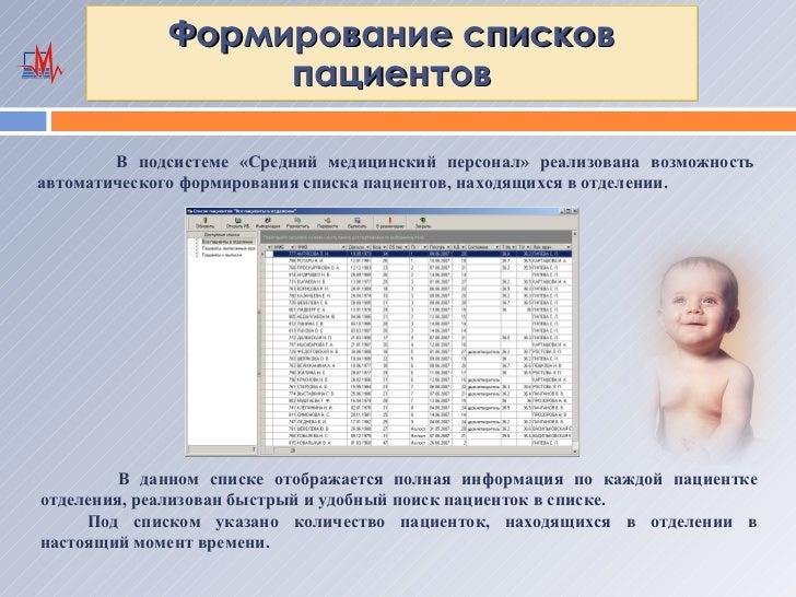 Формирование списков                  пациентов        В подсистеме «Средний медицинский персонал» реализована возможность...