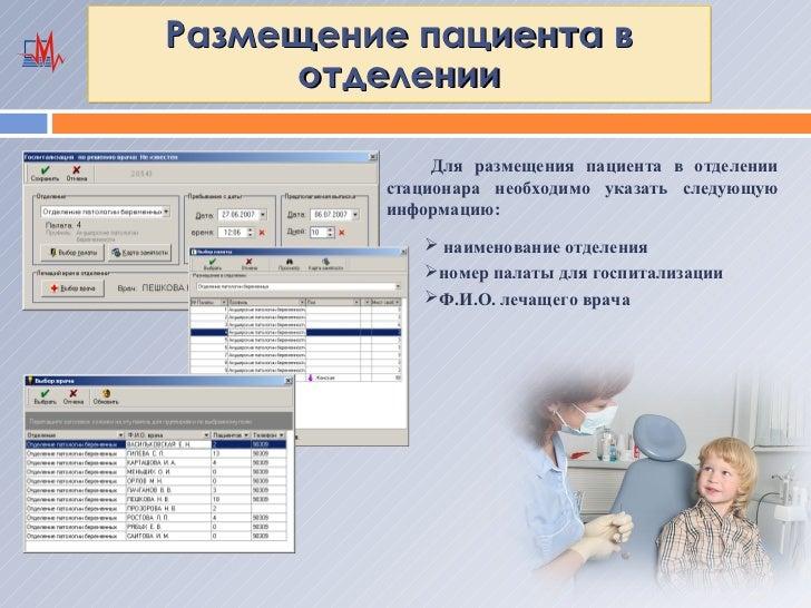 Размещение пациента в      отделении              Для размещения пациента в отделении         стационара необходимо указат...
