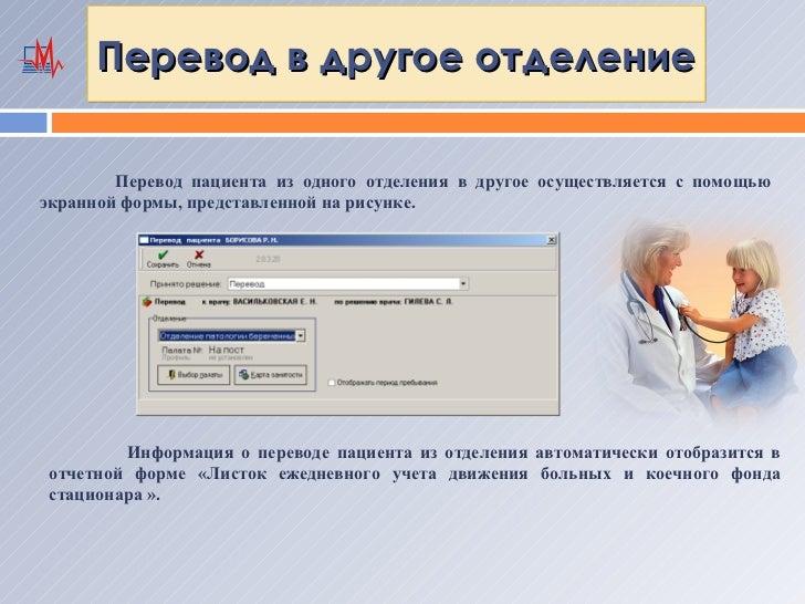 Перевод в другое отделение        Перевод пациента из одного отделения в другое осуществляется с помощьюэкранной формы, пр...