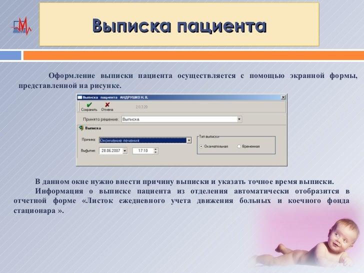 Выписка пациента        Оформление выписки пациента осуществляется с помощью экранной формы, представленной на рисунке.   ...
