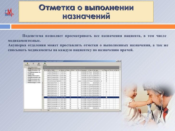Отметка о выполнении                   назначений       Подсистема позволяет просматривать все назначения пациента, в том ...