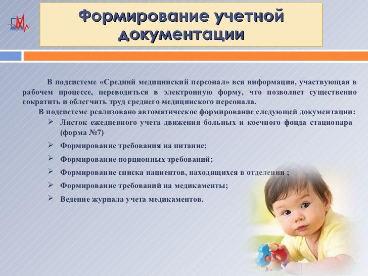 Формирование учетной                документации      В подсистеме «Средний медицинский персонал» вся информация, участвую...