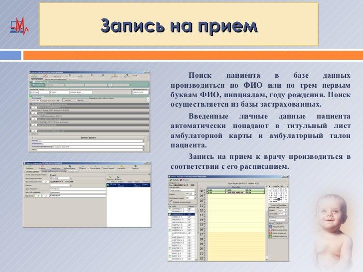 Запись на прием           Поиск     пациента    в    базе   данных      производиться по ФИО или по трем первым      буква...