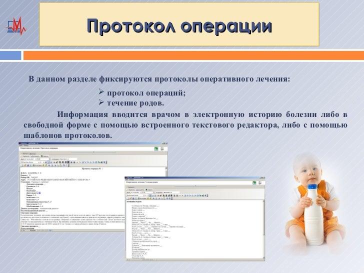 Протокол операции В данном разделе фиксируются протоколы оперативного лечения:                  протокол операций;       ...