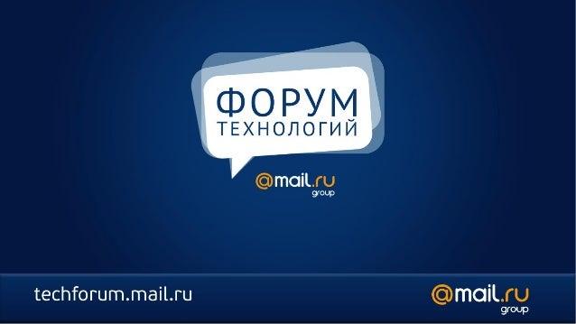 Современная разработкав Mail.ruНа Perl и не только