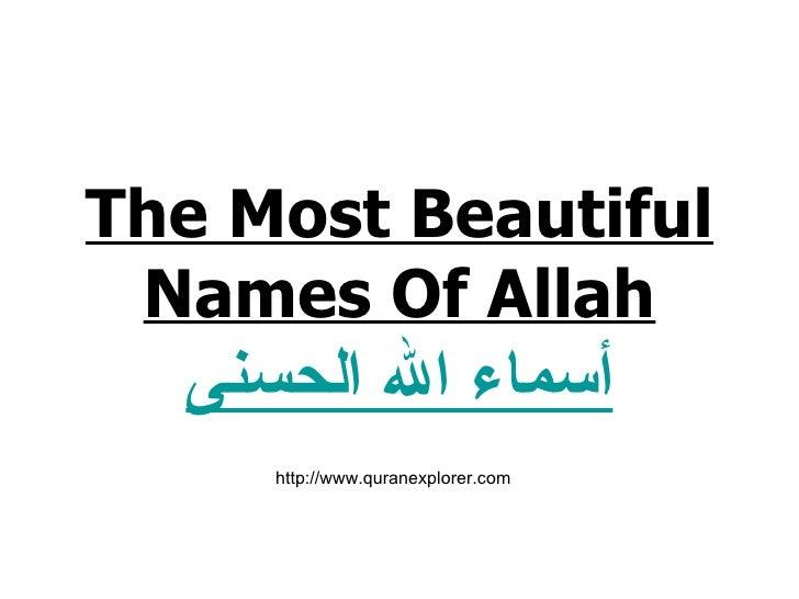 The Most Beautiful Names Of Allah أسماء الله الحسنى http://www.quranexplorer.com