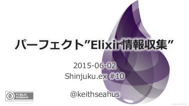 """パーフェクト""""Elixir情報収集"""" 2015-‐‑‒06-‐‑‒02 Shinjuku.ex #10 @keithseahus revision:150603a"""