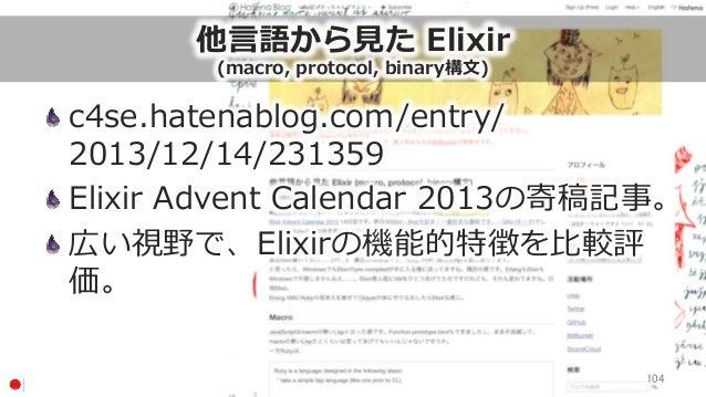 他⾔言語から⾒見見た Elixir (macro, protocol, binary構⽂文) c4se.hatenablog.com/entry/ 2013/12/14/231359 Elixir Advent Calendar ...