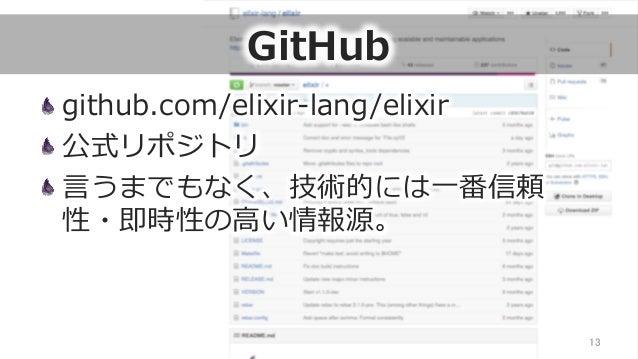 GitHub github.com/elixir-‐‑‒lang/elixir 公式リポジトリ ⾔言うまでもなく、技術的には⼀一番信頼 性・即時性の⾼高い情報源。 13