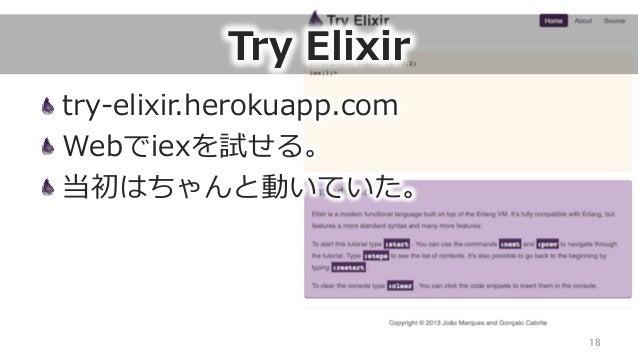 Try Elixir try-‐‑‒elixir.herokuapp.com Webでiexを試せる。 当初はちゃんと動いていた。 18