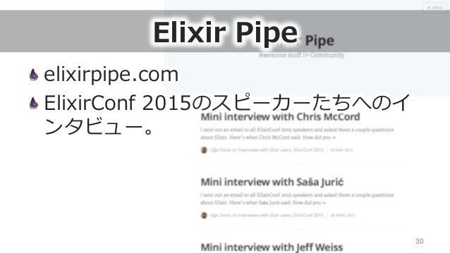 Elixir Pipe elixirpipe.com ElixirConf 2015のスピーカーたちへのイ ンタビュー。 30