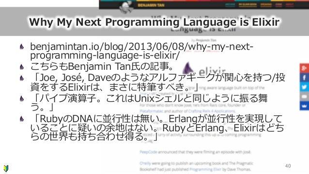 Why My Next Programming Language is Elixir benjamintan.io/blog/2013/06/08/why-‐‑‒my-‐‑‒next-‐‑‒ programming-‐‑‒langu...