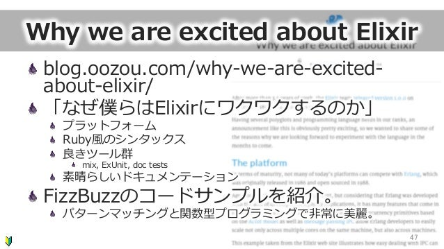 Why we are excited about Elixir blog.oozou.com/why-‐‑‒we-‐‑‒are-‐‑‒excited-‐‑‒ about-‐‑‒elixir/ 「なぜ僕らはElixirにワクワクするの...