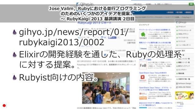 Jose Valim,Rubyにおける並⾏行行プログラミング のためのいくつかのアイデアを提案。 〜~ RubyKaigi 2013 基調講演 2⽇日⽬目 gihyo.jp/news/report/01/ rubykaigi2013/...