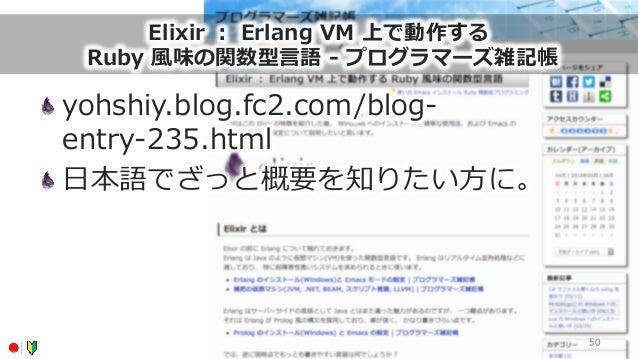 Elixir : Erlang VM 上で動作する  Ruby ⾵風味の関数型⾔言語 -‐‑‒ プログラマーズ雑記帳 yohshiy.blog.fc2.com/blog-‐‑‒ entry-‐‑‒235.html ⽇日本語で...