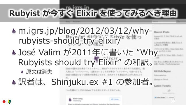 Rubyist が今すぐ Elixir を使ってみるべき理理由 m.igrs.jp/blog/2012/03/12/why-‐‑‒ rubyists-‐‑‒should-‐‑‒try-‐‑‒elixir/ José Valim が2...