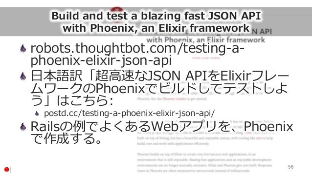 Build and test a blazing fast JSON API  with Phoenix, an Elixir framework robots.thoughtbot.com/testing-‐‑‒a-‐...