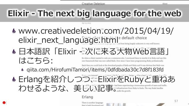 Elixir -‐‑‒ The next big language for the web www.creativedeletion.com/2015/04/19/ elixir_̲next_̲language.html ⽇日...