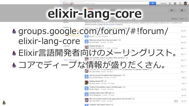 elixir-‐‑‒lang-‐‑‒core groups.google.com/forum/#!forum/ elixir-‐‑‒lang-‐‑‒core Elixir⾔言語開発者向けのメーリングリスト。 コアでディープな情報が盛りだくさ...