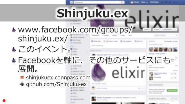 Shinjuku.ex www.facebook.com/groups/ shinjuku.ex/ このイベント。 Facebookを軸に、その他のサービスにも 展開。  shinjukuex.connpass.com  github....