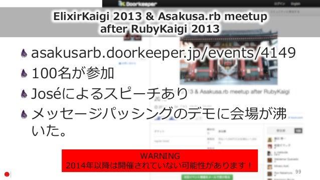ElixirKaigi 2013 & Asakusa.rb meetup after RubyKaigi 2013 asakusarb.doorkeeper.jp/events/4149 100名が参加 Joséによるスピーチあ...