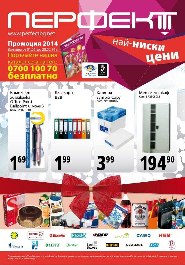 www.perfectbg.net  най-нис  ки  Промоция 2014  цени  Валидна от 01.01. до 28.02.14 г.  Поръчайте нашия каталог сега на тел...