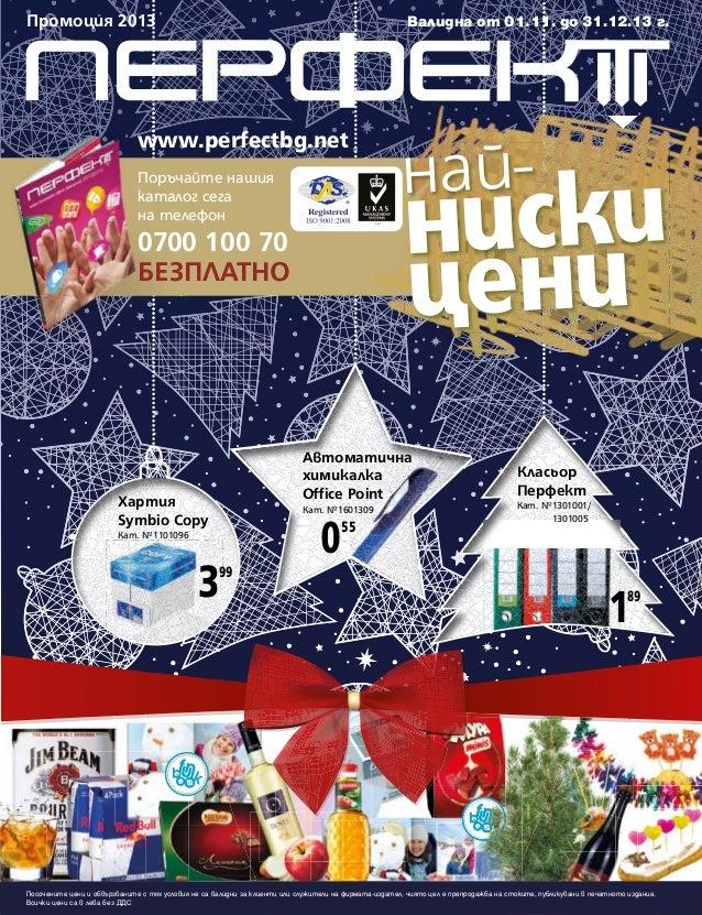 Промоция 2013  Валидна от 01.11. до 31.12.13 г.  www.perfectbg.net Поръчайте нашия каталог сега на телефон  0700 100 70 БЕ...