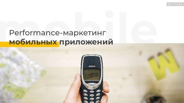 mobileмобильных приложений
